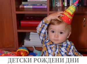 Ние предлагаме заснемане на детски рожденни дни
