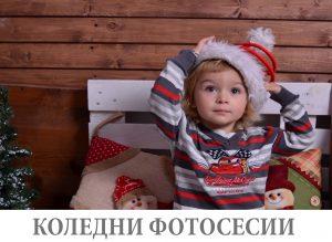 Коледни фотосесии от фотограф Варна