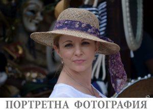 Добър фотограф Варна от фотостудио