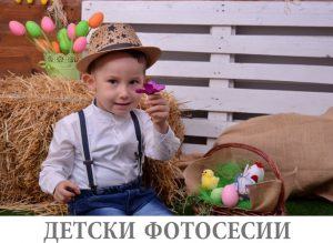 Заснемане на детските усмивки от фотостудио Варна