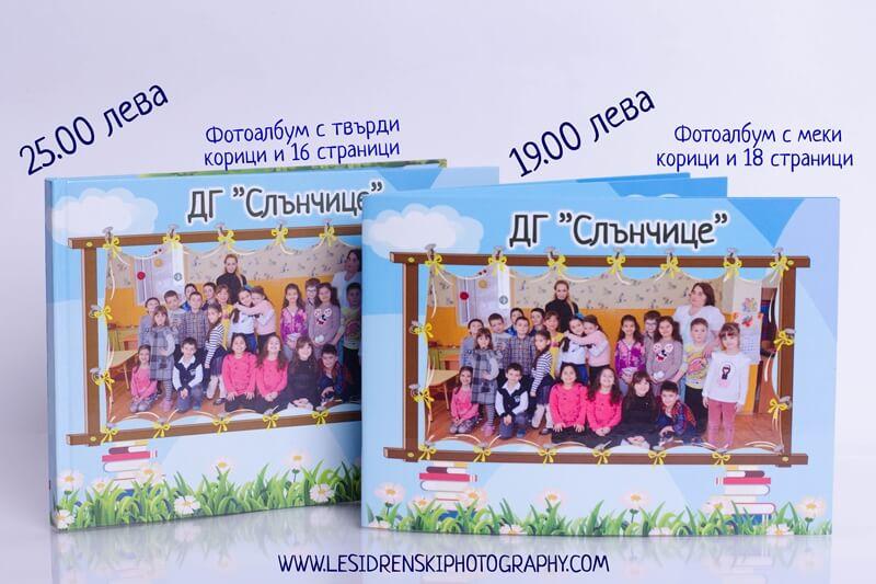 Фотостудио Варна предлага изработка на фотоалбуми за училища и детски градини/